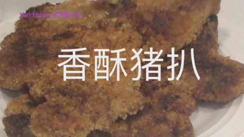 【广东阿姨】外酥里嫩的港式煎猪扒 一看就会做!