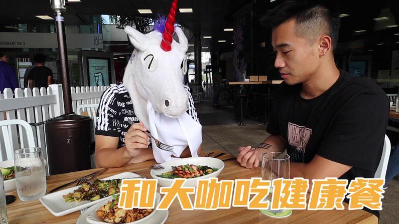 """【觅食】和千万粉丝大咖""""毒角Show""""的饭局"""