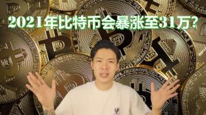 【李哈利聊赚钱】比特币又创历史新高!明年能再涨15倍?!