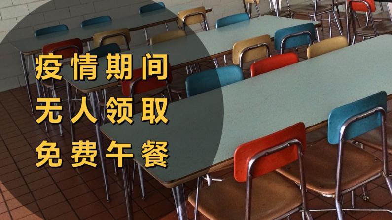 【家有两娃】网课期间 学区免费午餐为什么没人领?