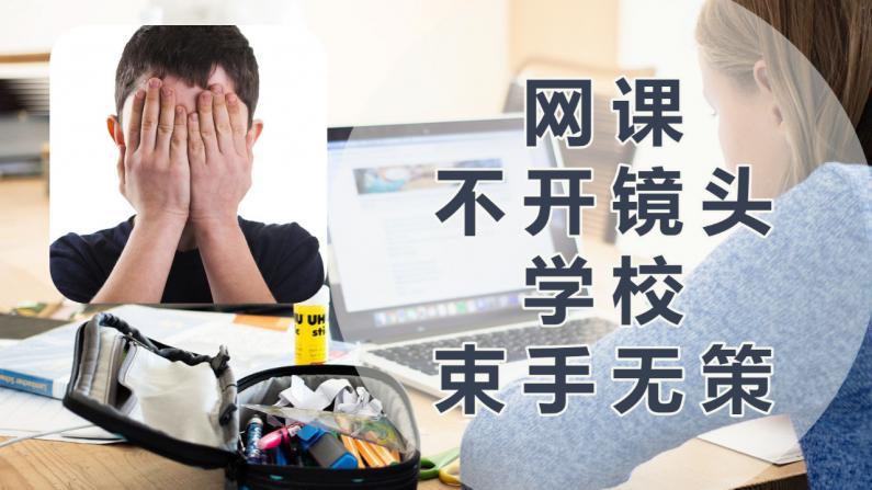 【家有两娃】学生上网课集体不开摄像头 学校不干涉 老师出奇招