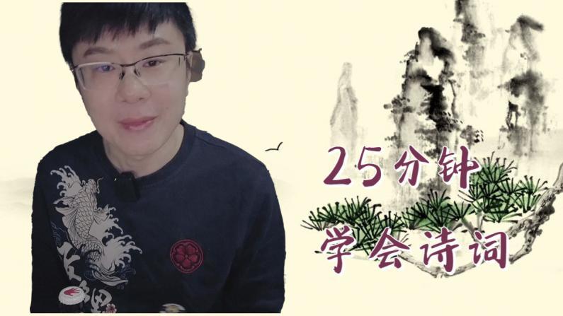 【李自然说】25分钟就能学会格律诗词?