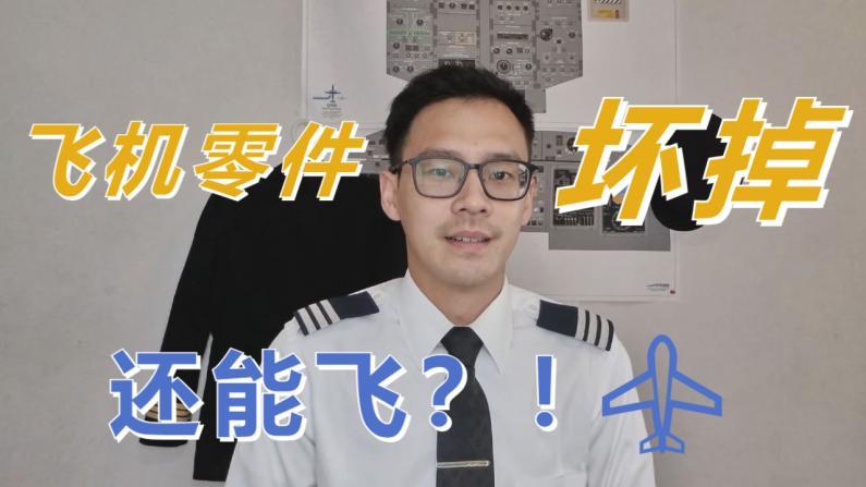 【飞行员日记】飞机比你想的容易坏 但不是坏了都不能飞!