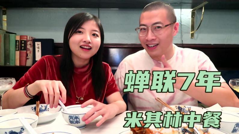 【索菲亚一斤半】蝉联米其林7年的中餐厅 到底好吃吗?
