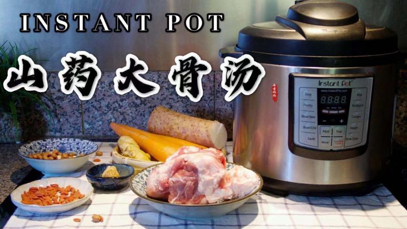 【一家四口的餐桌】天冷了 煲一锅滋补山药大骨汤吧
