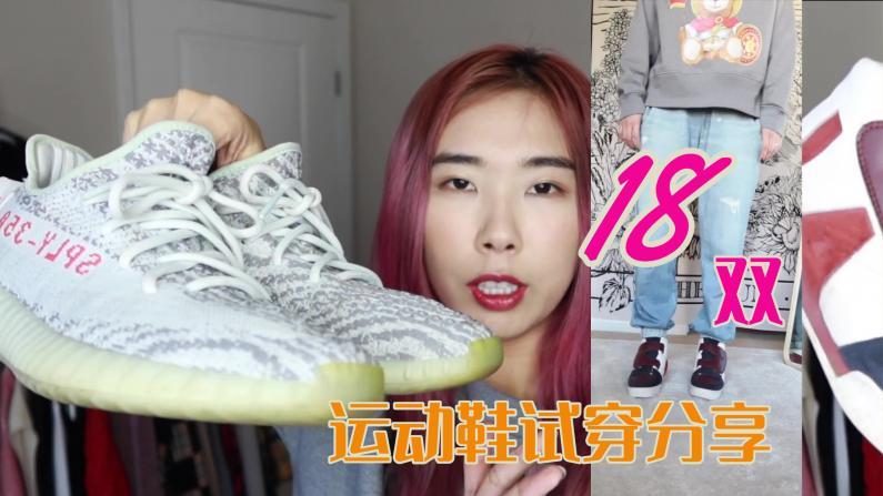 【你最爱的孙老师】18双运动鞋大分享!哪个舒适度最佳?