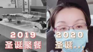 【北卡徐阿姨】一年前vs.一年后 这不寻常的2020