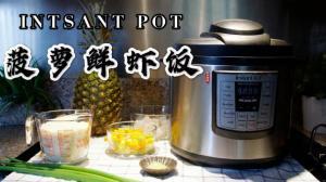 【一家四口的餐桌】菠萝鲜虾饭 开胃又暖胃