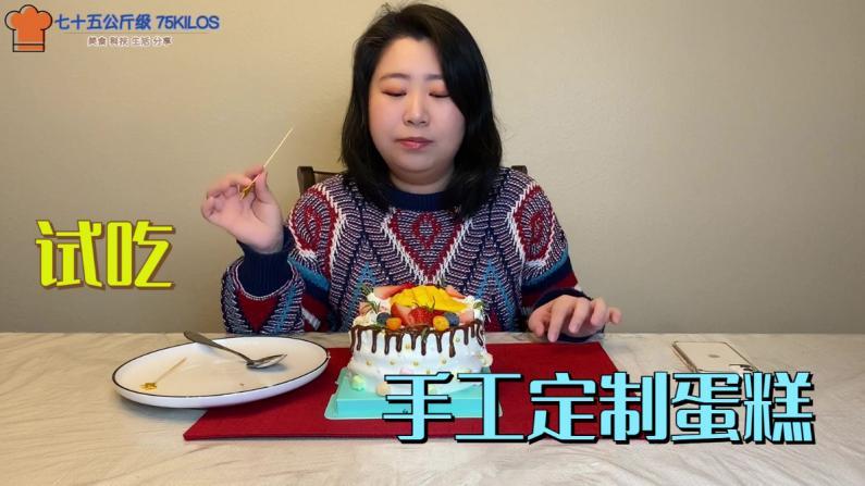 【七十五公斤级】手工定制蛋糕 奶油太好吃了!