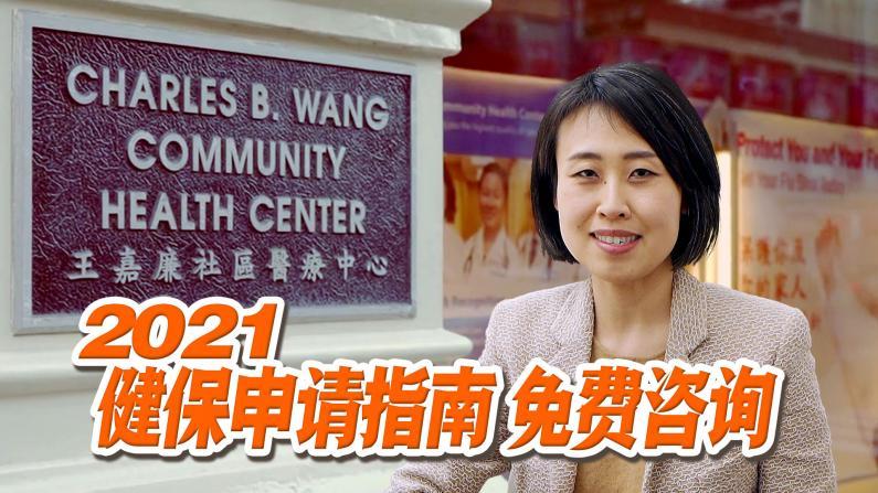 2021健保申请指南 王嘉廉社区医疗中心提供免费咨询