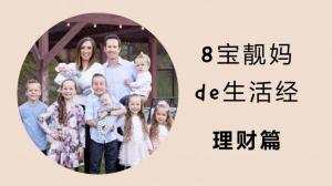 【家有两娃】网红8宝妈妈的人均$100每月生活开支计划 你信吗?