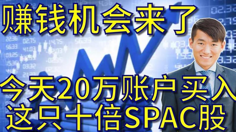 【Shaun与你投资】特斯拉变动、抄底、10倍股——赚钱机会来了!