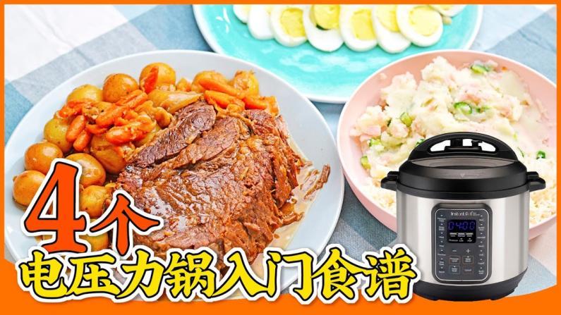【佳萌在美国】四个压力锅入门食谱 零失败超好吃!