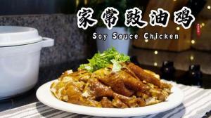 【一家四口的餐桌】过节吃鸡!鲜嫩多汁的豉油鸡 做法超简单
