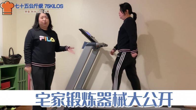 【七十五公斤级】家庭健身器械大公开 宅家一年如何减脂练肌肉?