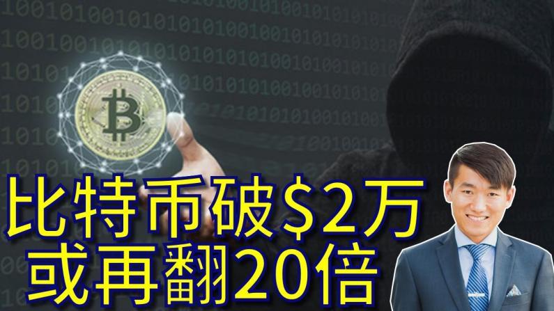 【Shaun与你投资】比特币未来可能突破$40万?区块链投资潜力无限!