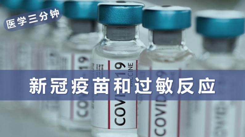 【医学三分钟】医生解读:新冠疫苗为什么能导致过敏?还安全吗?
