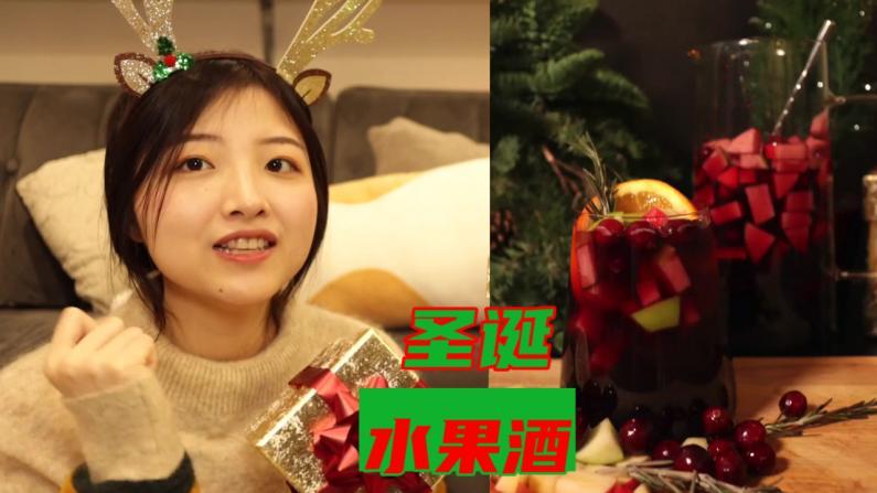 【索菲亚一斤半】圣诞水果酒 和圣诞老人一起喝醉吧!
