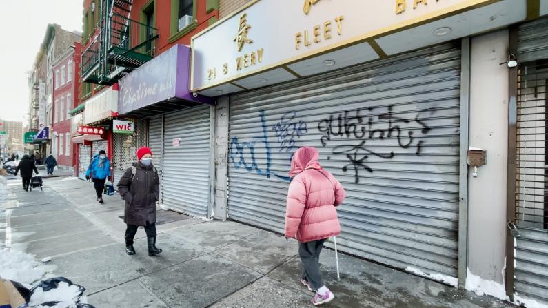 纽约市推零利率贷款 华埠小商家却没资格申请!竟是因为...