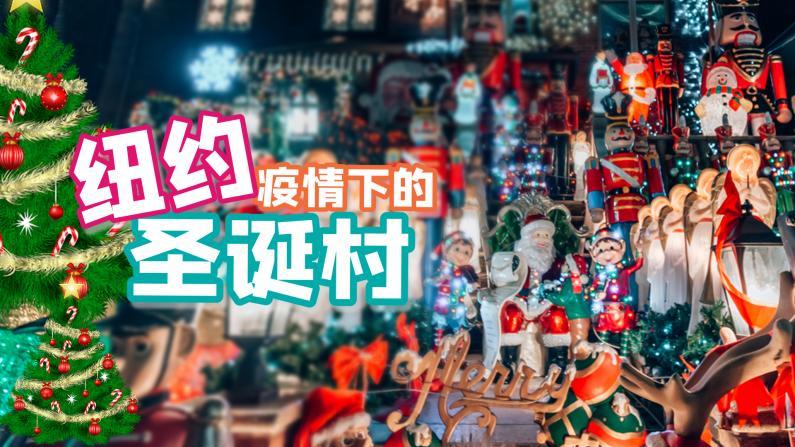 【谭天说地】新冠疫情下的纽约圣诞村 走进童话世界