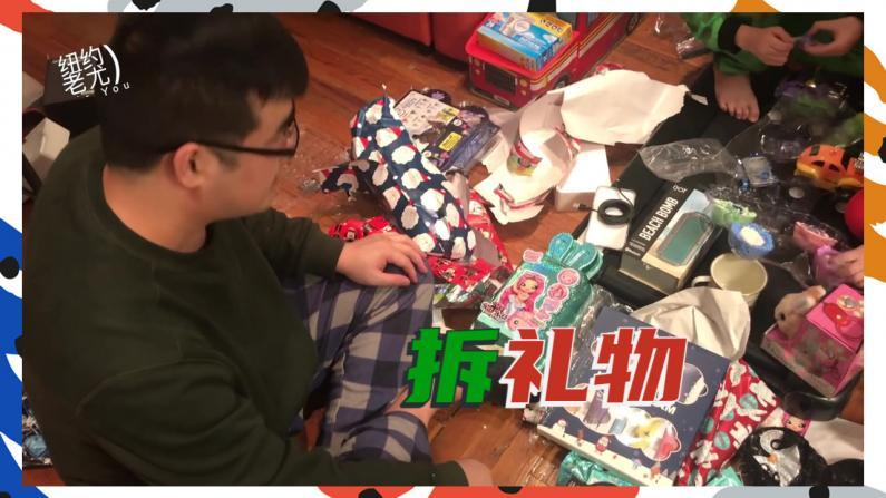 【纽约老尤】圣诞礼物大拆盒,一家人彼此都送了什么?