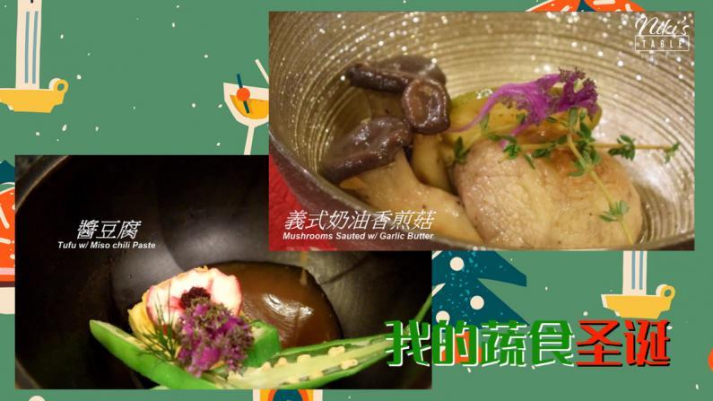 【Niki蔬食】来一个别致精美的蔬食圣诞大餐吧!