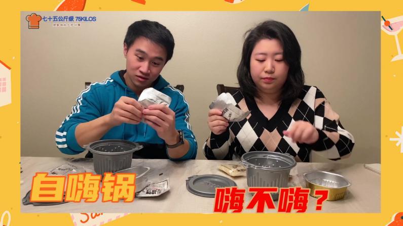 【七十五公斤级】方便煲仔饭吃起来如何?我们替您尝了尝