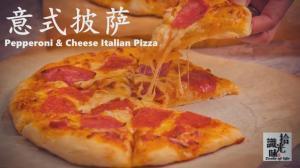 【拾光识味】一起做披萨!完美饼皮配方 酥脆又蓬松