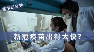 【医学三分钟】新冠疫苗是怎样被高速研发的?