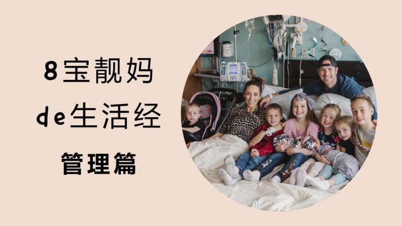 """【家有两娃】网红8宝妈妈的治家法宝""""时间分段制"""" 活学活用!"""