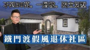 【安家美国·南加州】40多万就能买的独立别墅 银发社区设施完善 退休生活太惬意!