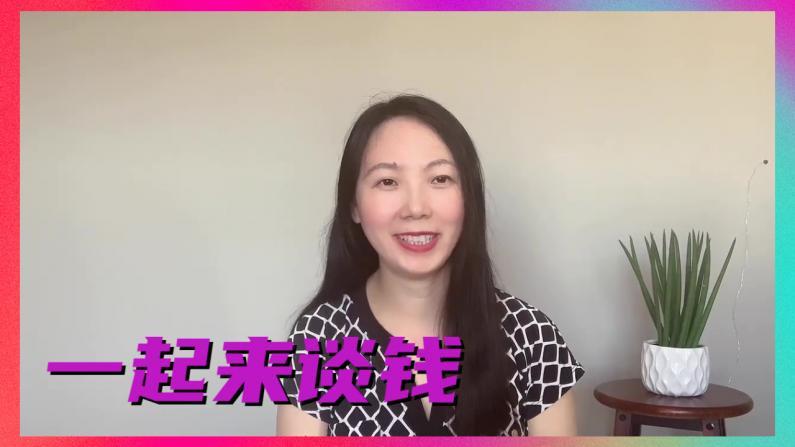 【Sherry细说投资理财】华人为何理财意识淡薄?一起提高财商吧!