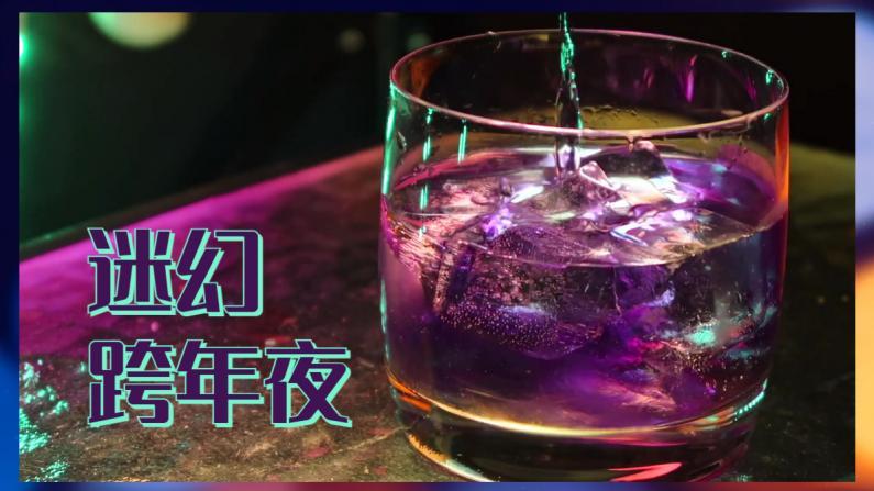 【索菲亚一斤半】跨年夜 来一杯迷幻鸡尾酒!