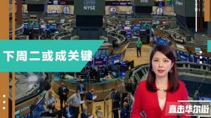 美股2020实现惊人触底反弹 然后呢?