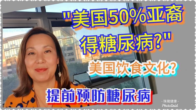 【营养师说】华人移民到美国更容易得糖尿病!为什么亚裔是高危人群?