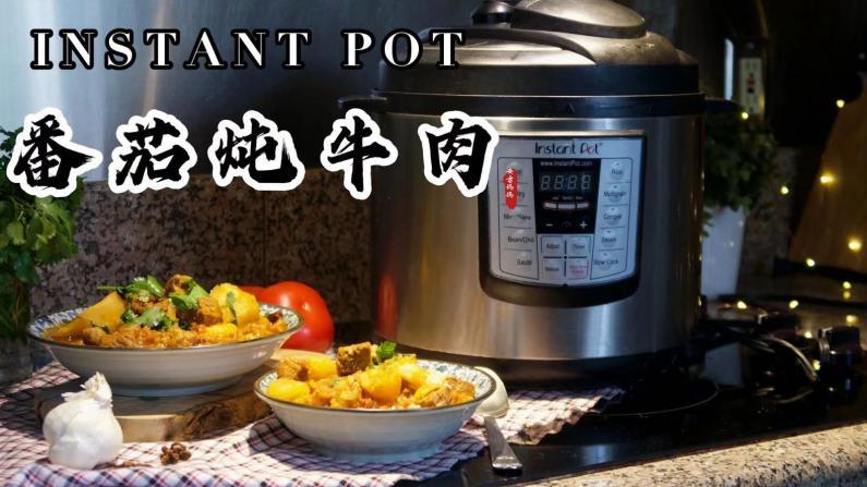 【一家四口的餐桌】番茄炖牛肉:暖暖一锅炖 配饭超级棒