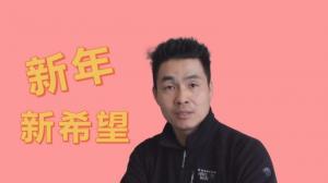 【硅谷生活】开启新一年!分享生活在美国的华人一些心声和期望
