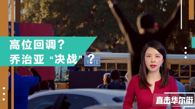 """新年首个交易日 美股为什么""""慌""""了?"""