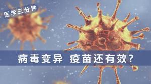 【医学三分钟】病毒变异到底怎么回事?为什么新冠疫苗对变种仍然有效?