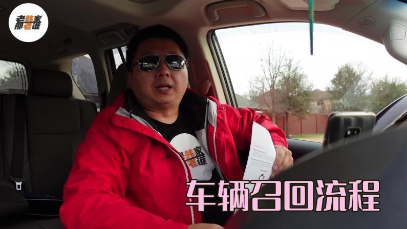 【老韩唠车】丰田/雷克萨斯美国市场部分车型召回 如何处理?