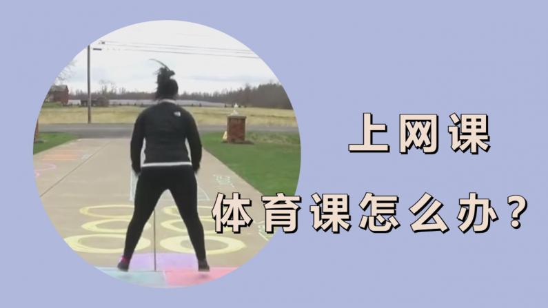 【家有两娃】网红老师疫情期间的体育课妙招 一起学学