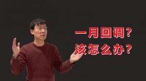 【老李玩钱】美股1月回调?怎么办?