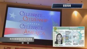 【北卡徐阿姨】4分钟 看懂美国入籍程序