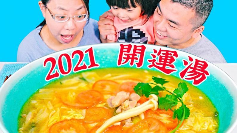 【佳萌在美国】新年开运汤 豆皮蘑菇鸡汤