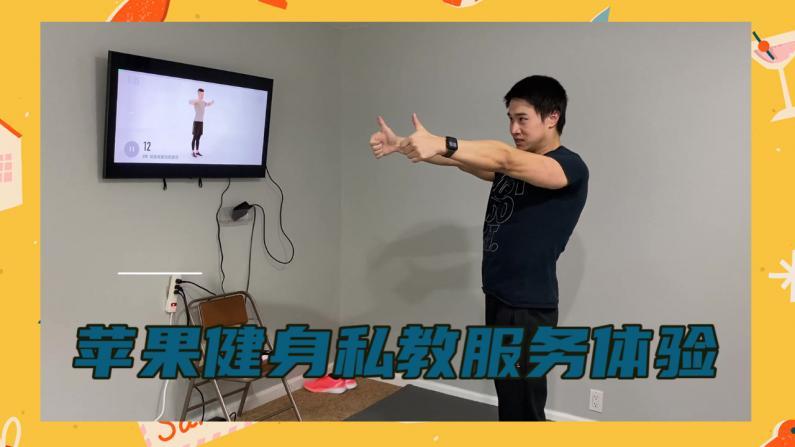 【七十五公斤级】苹果健身私教体验 在家练出腹肌马甲线
