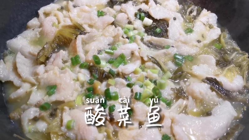 【大头爸爸】30年前的传统老式酸菜鱼