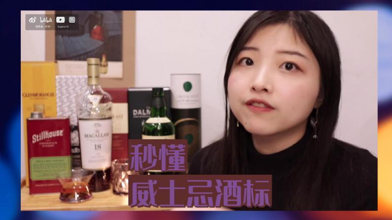 【索菲亚一斤半】挑酒像在看天书?秒懂威士忌酒标的速成指南