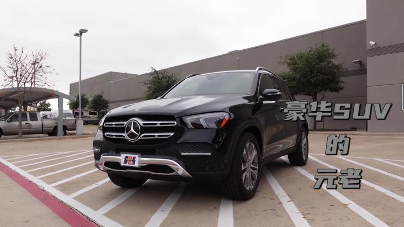 【老韩唠车】美国Mid-size豪华SUV的元老 奔驰GLE