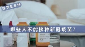 【医学三分钟】慢性病患者可以接种新冠疫苗吗?孕妇和哺乳期妇女呢?