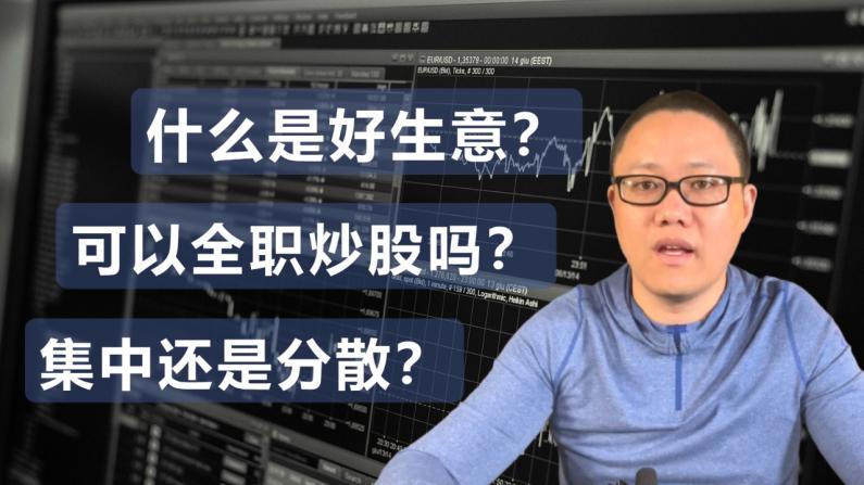 【Larry聊投资】如何选择好股票?持仓多少合适?集中还是分散?